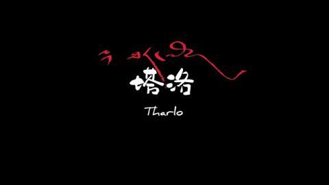 Tharlo